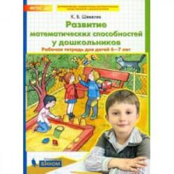 Развитие математических способностей у дошкольников. Рабочая тетрадь для детей 6-7 лет. ФГОС ДО