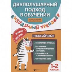 Визуальный тренажер. Учись легко! Русский язык. 1-2 классы