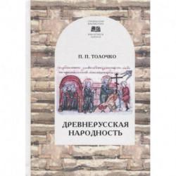 Древнерусская народность