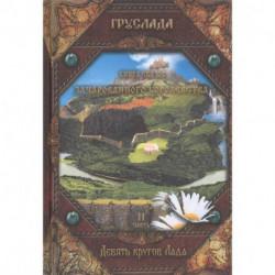 Книга Сказов Зачарованного королевства. Книга 2