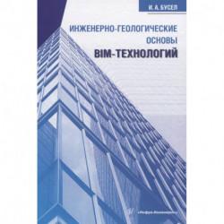Инженерно-геологические основы BIM-технологий