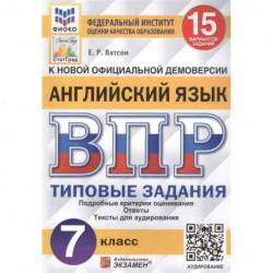 ВПР ФИОКО Английский язык 7кл. 15 вариантов. ТЗ