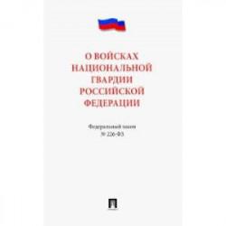 О войсках национальной гвардии РФ.