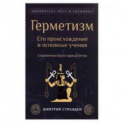 Герметизм. Его происхождение и основные учения.