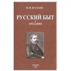 Русский быт и предания