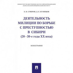 Деятельность милиции по борьбе с преступностью в Сибири (20-30-е годы XX века)