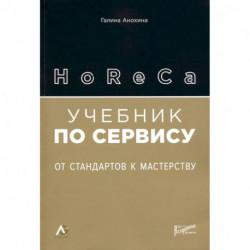 HoReCa: учебник по сервису. От стандартов к мастерству