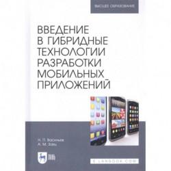Введение в гибридные технологии разработки мобильных приложений. Учебное пособие