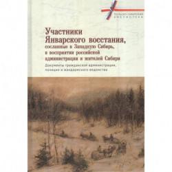 Участники январского восстания, сосланные в Западную сибирь, в восприятии российской администрации и жителей Сибири