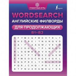 Wordsearch. Английские филворды для продолжающих. B1+B2
