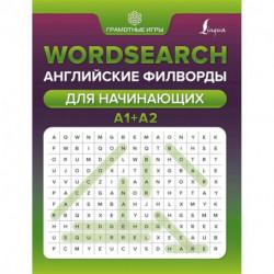 Wordsearch: английские филворды для начинающих. А1+А2