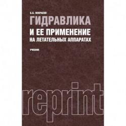 Гидравлика и ее применение на летательных аппаратах. Учебник (репринтное издание 1967 г.)