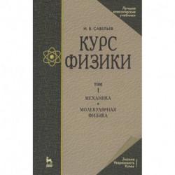 Курс физики. В 3-х томах. Том 1. Механика. Молекулярная физика. Учебник