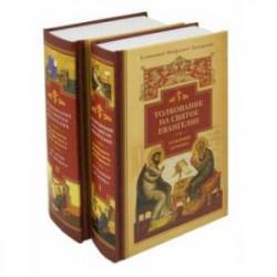 Толкование на Святое Евангелие блаженного Феофилакта Болгарского. В 2-х книгах