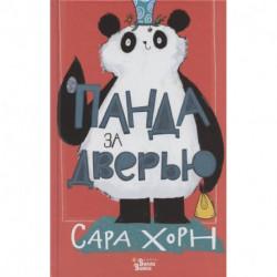 Панда за дверью