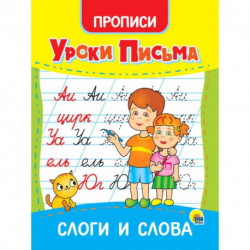 Уроки письма. Слоги и слова