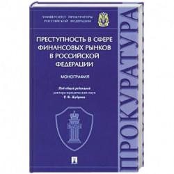 Преступность с сфере финансовых рынков в Российской Федерации.Монография