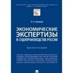 Экономические экспертизы в судопроизводстве России.Монография