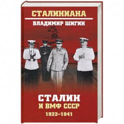 Сталин и ВМФ СССР. 1922-1941