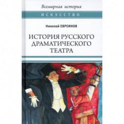 ВИ История русского драматического театра