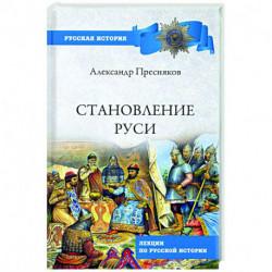 Становление Руси. Лекции по русской истории
