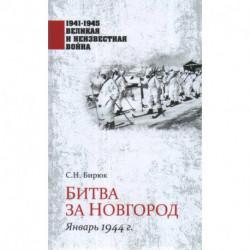 Битва за Новгород. Январь 1944 г.