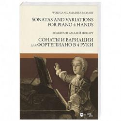 Сонаты и вариации для фортепиано в 4 руки.Ноты