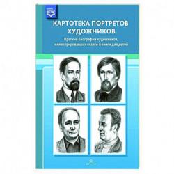 Картотека портретов художников. Краткие биографии художников, иллюстрировавших сказки и книги