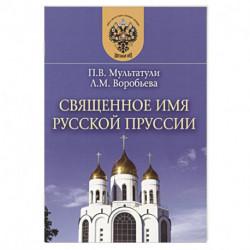 Священное имя русской Пруссии