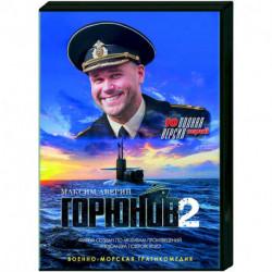 Горюнов 2. (10 серий). DVD