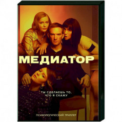 Медиатор. (10 серий). DVD