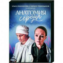 Анатомия сердца. (12 серий). DVD