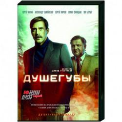Душегубы. (10 серий). DVD