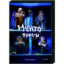 Ментозавры. (16 серий). DVD