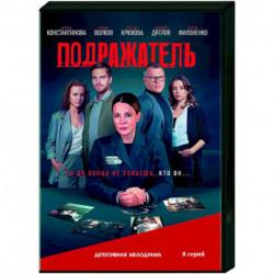 Подражатель. (8 серий). DVD