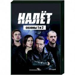 Налёт. (1 и 2 сезоны, 16 серий). DVD