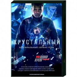Хрустальный. (10 серий). DVD