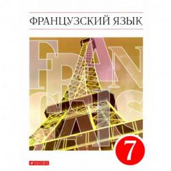 Французский язык как второй иностранный. 7 класс. Учебник. Вертикаль. ФГОС