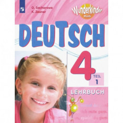 Немецкий язык. 4 класс. Учебник. В 2-х частях. Часть 1. ФГОС
