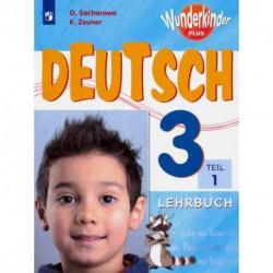Немецкий язык. 3 класс. Учебник. В 2-х частях. Часть 1. ФП