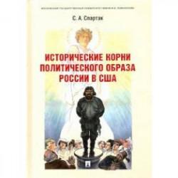 Исторические корни политического образа России в США. Монография