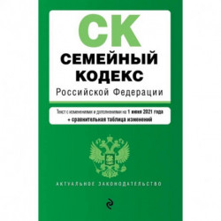 Семейный кодекс Российской Федерации. Текст с изм. и доп. на 1 июня 2021 года (+ сравнительная таблица изменений)