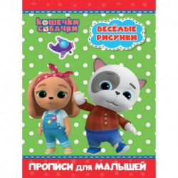Кошечки-собачки. Прописи для малышей. Весёлые рисунки