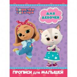 Кошечки-собачки. Прописи для малышей. Для девочек