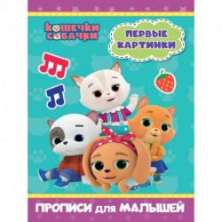 Кошечки-собачки. Прописи для малышей. Первые картинки