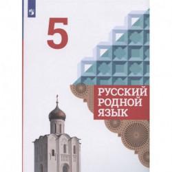 Русский родной язык. 5 класс. Учебник. ФГОС