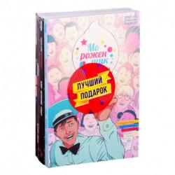 Подарочный комплект комиксов 'Современные комикс-хорроры'