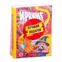 Подарочный комплект комиксов 'Ирвинг, злой волшебник, и Варвара Варварша'