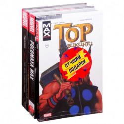 Комплект комиксов 'Самые кроварые истории о Росомахе, Карателе и Торе'(комплект из 3 книг)