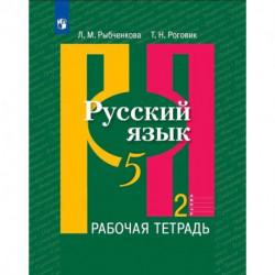 Русский язык. 5 класс. Рабочая тетрадь. В 2-х частях. Часть 2.